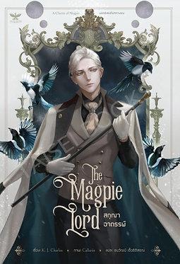 สกุณาอาถรรพ์ (A Charm of Magpie เล่ม 1)