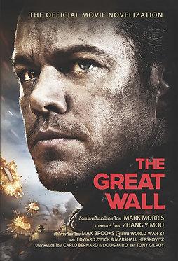 The Great Wall : เดอะ เกรท วอลล์