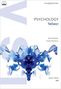 จิตวิทยา: ความรู้ฉบับพกพา