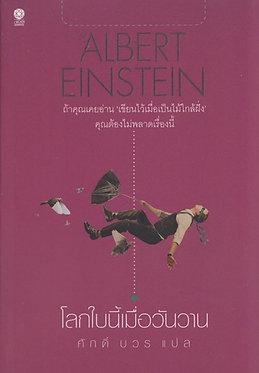 จากคอเปอร์นิคัสถึงไอน์สไตน์
