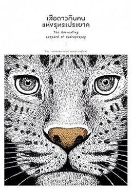 เสือดาวกินคนแห่งรุทระประยาค