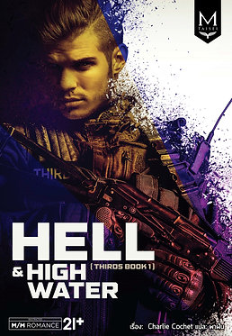 Hell & High Water  (THIRDS series เล่ม 1)