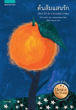ต้นส้มแสนรัก