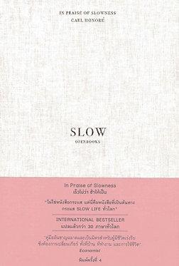 SLOW : เร็วไม่ว่า ช้าให้เป็น