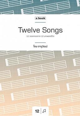 12 Songs : 12 วรรคทองจาก 12 บทเพลงชีวิต
