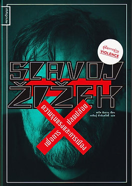 Slavoj Zizek: ความรุนแรงและการเมืองเพื่อการปลดปล่อย