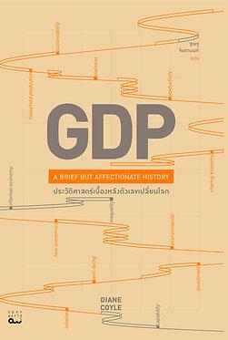GDP : ประวัติศาสตร์เบื้องหลังตัวเลขเปลี่ยนโลก