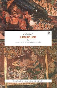 พระราชนิพนธ์ บทละครนอกในพระบาทสมเด็จพระพุทธเลิศหล้านภาลัย