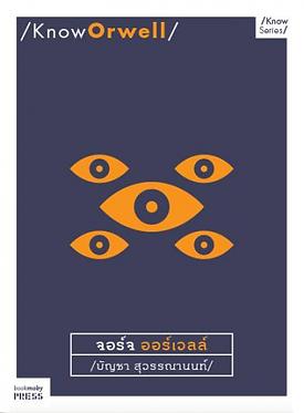 Know Orwell