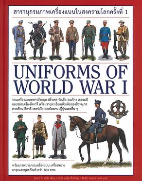 สารานุกรมภาพเครื่องแบบในสงครามโลกครั้งที่ 1