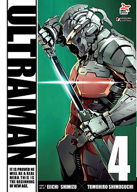 Ultraman อุลตร้าแมน เล่ม 04
