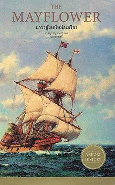 The Mayflower: นาวาสู่โลกใหม่อเมริกา