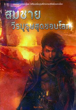สมชาย วีรบุรษสุดขอบโลก