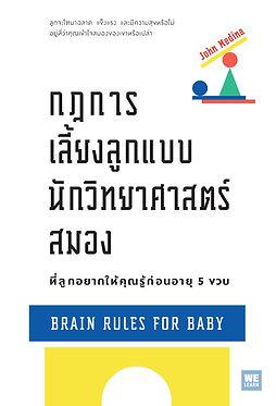 กฎการเลี้ยงลูกแบบนักวิทยาศาสตร์สมอง ที่ลูกอยากให้คุณรู้ก่อนอายุ 5 ขวบ
