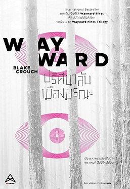 Wayward ปริศนาลับเมืองมรณะ