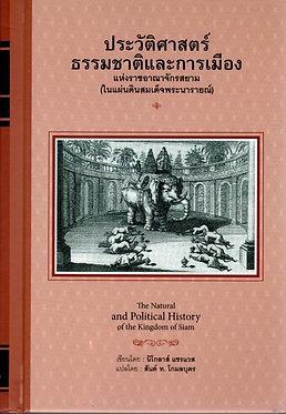 ประวัติศาสตร์ธรรมชาติและการเมืองแห่งราชอาณาจักรสยาม(ในแผ่นดินสมเด็จพระนารายณ์)