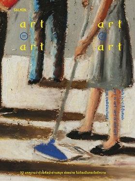 ART IS ART, ART IS NOT ART อะไร (แม่ง) ก็เป็นศิลปะ