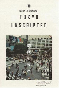 Gunn & Michael Tokyo Unscripted