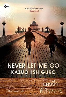 แผลลึกหัวใจสลาย : Never Let Me Go
