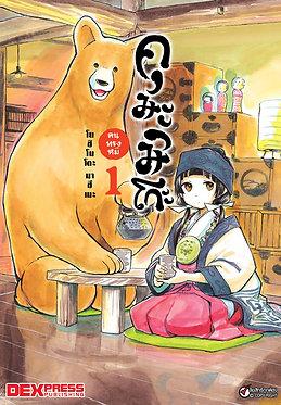 คุมะมิโกะ : คนทรงหมี เล่ม 1