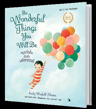 The Wonderful Things You Will Be หนูจะโตขึ้นเป็นสิ่งมหัศจรรย์