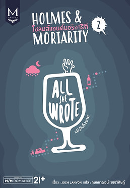HOLMES & MORIARITY เล่ม 2 (แล้วจึงถึงฆาต)
