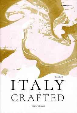 ITALY CRAFTED ลีลาอิตาลี