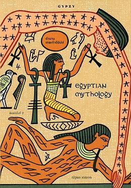 ตำนานเทพเจ้าอียิปต์ (พิมพ์ครั้งที่ 2)