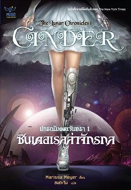 Cinder ซินเดอเรลล่าจักรกล