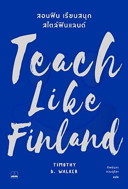 Teach Like Finland : สอนฟิน เรียนสนุก สไตล์ฟินแลนด์