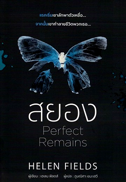 สยอง: Perfect Remains
