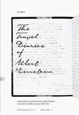 บันทึกประจำวันระหว่างการเดินทางของ อัลเบิร์ต ไอน์สไตน์
