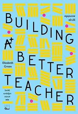 ครูคุณภาพสร้างได้ : BUILDING A BETTER TEACHER
