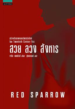 RED SPARROW – สวย ลวง สังหาร