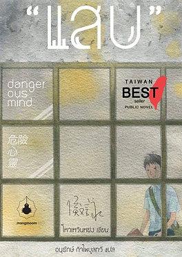 แสบ : Dangerous Mind