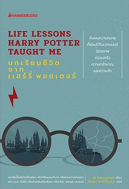 บทเรียนชีวิตจาก แฮร์รี่ พอตเตอร์