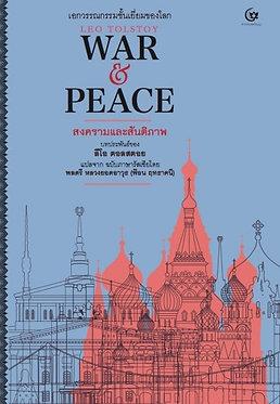 War & Peace : สงครามและสันติภาพ