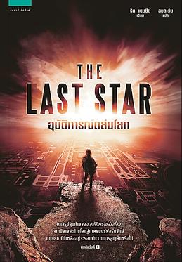 The Last Star อุบัติการณ์ถล่มโลก