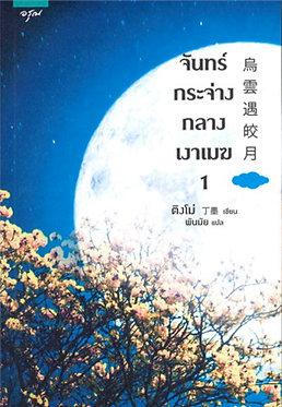 จันทร์กระจ่างกลางเงาเมฆ เล่ม 1-2