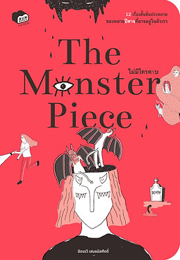 THE MONSTER PIECE ไม่มีใครครบ