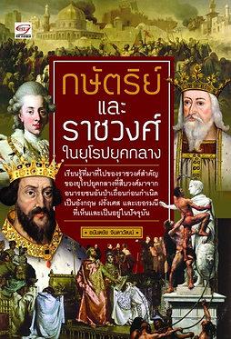 กษัตริย์และราชวงศ์ในยุโรปยุคกลาง