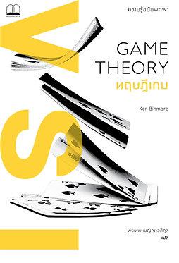 ทฤษฎีเกม: ความรู้ฉบับพกพา