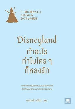 Disneyland ทำอะไร ทำไมใคร ๆ ก็หลงรัก