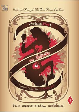 ช็อกโกแลตสีเลือด (1) รักซ่อนพิษ