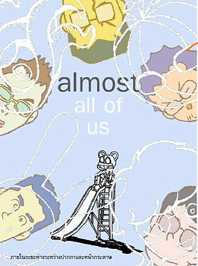 almost all of us