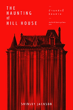 The Haunting of Hill House : บ้านหลังนี้มีคนตาย
