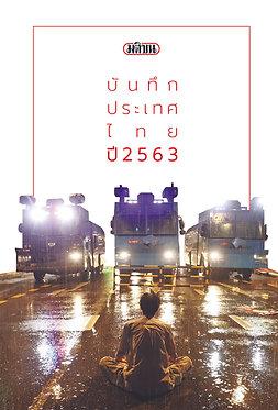 บันทึกประเทศไทย ปี 2563
