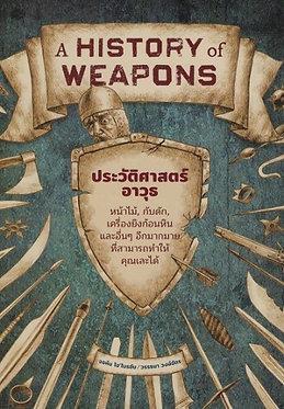 ประวัติศาสตร์อาวุธ