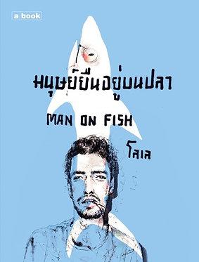 มนุษย์ยืนอยู่บนปลา