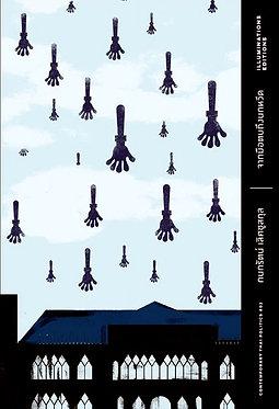 จากมือตบถึงนกหวีด: พัฒนาการและพลวัตรของขบวนการต่อต้านทักษิณ